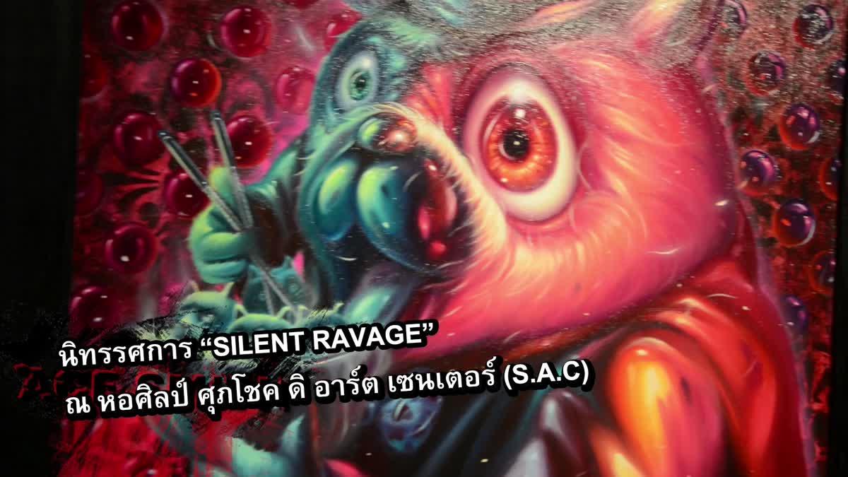 ตามมาชมผลงาน silent ravage ของศิลปิน  aof smith