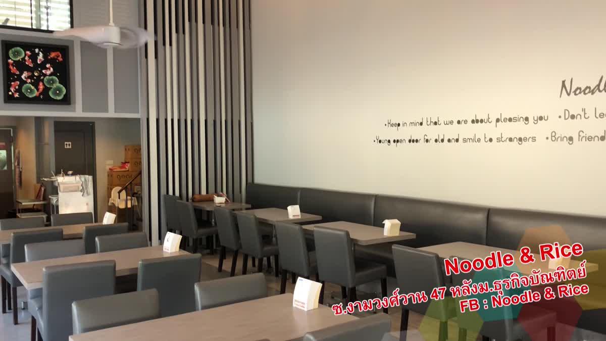 บรรยากาศร้าน Noodle & Rice หลังม.ธุรกิจบัณฑิตย์