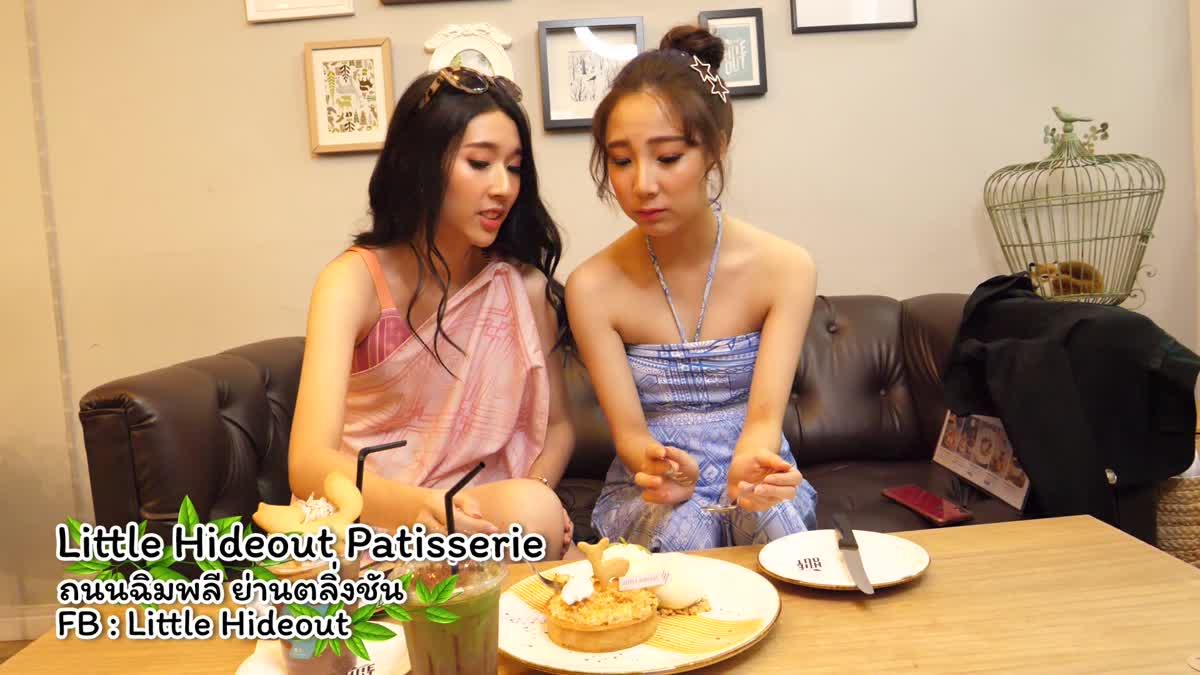 """ร้านขนมหวานสไตล์ฝรั่งเศสสุดอบอุ่น """"Little Hideout Patisserie"""""""