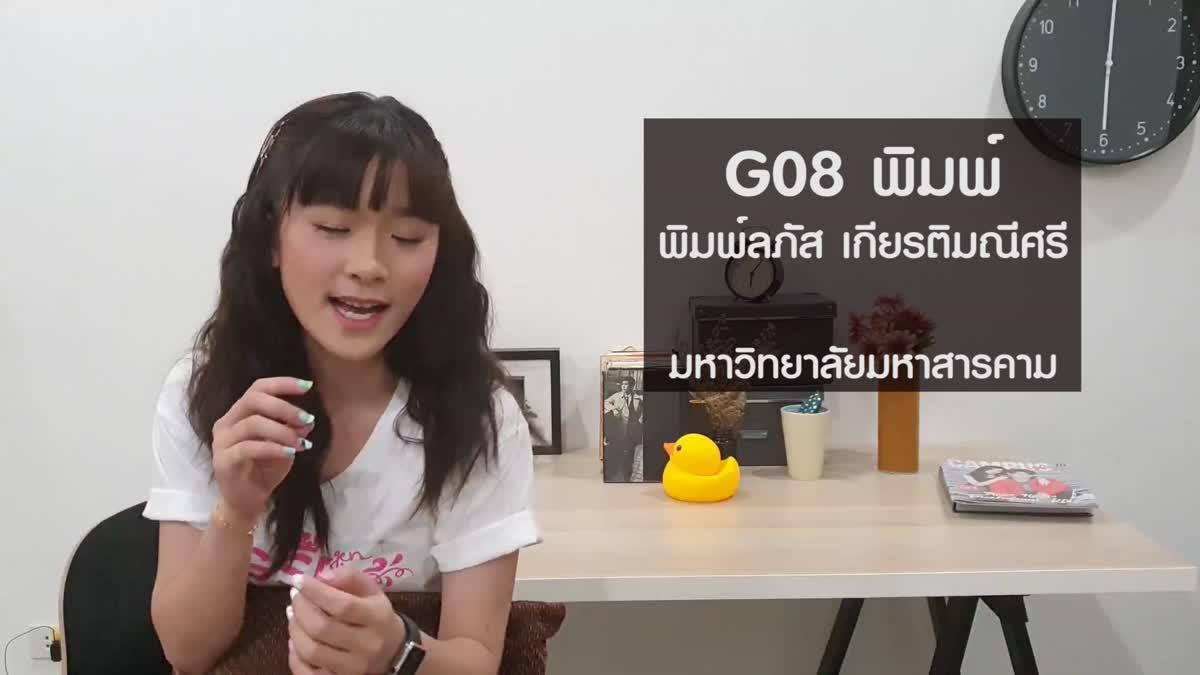 G08 พิมพ์ - พิมพ์ลภัส (ตัวแทนภาคตะวันออกเฉียงเหนือ) GSB Gen Campus Star 2019